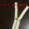 ファスナーの長さを調節する方法。ロングウォレットやクラッチバッグを作るのに。